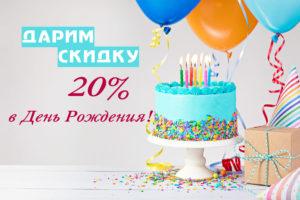 Акция 20% в День Рожденья