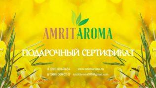 Подарочный сертификат на услугу Арома-платье & Арома-костюм